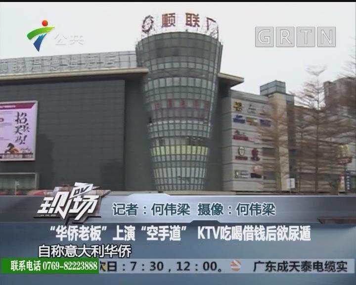 """""""华侨老板""""上演""""空手道"""" KTV吃喝借钱后欲尿遁"""