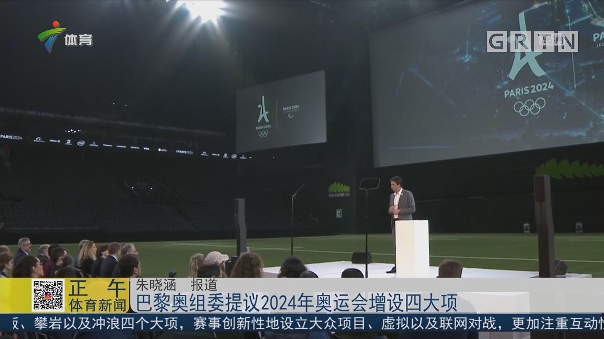 巴黎奥组委提议2024年奥运会增设四大项