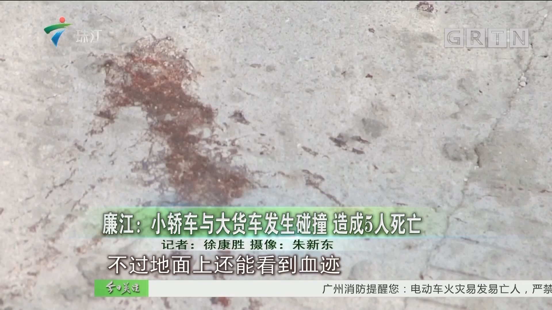 廉江:小轿车与大货车发生碰撞 造成5人死亡