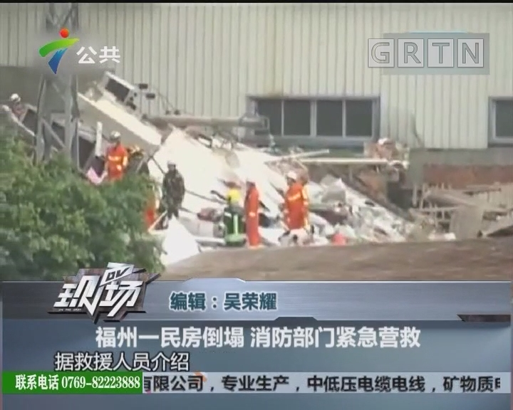 福州一民房倒塌 消防部门紧急营救