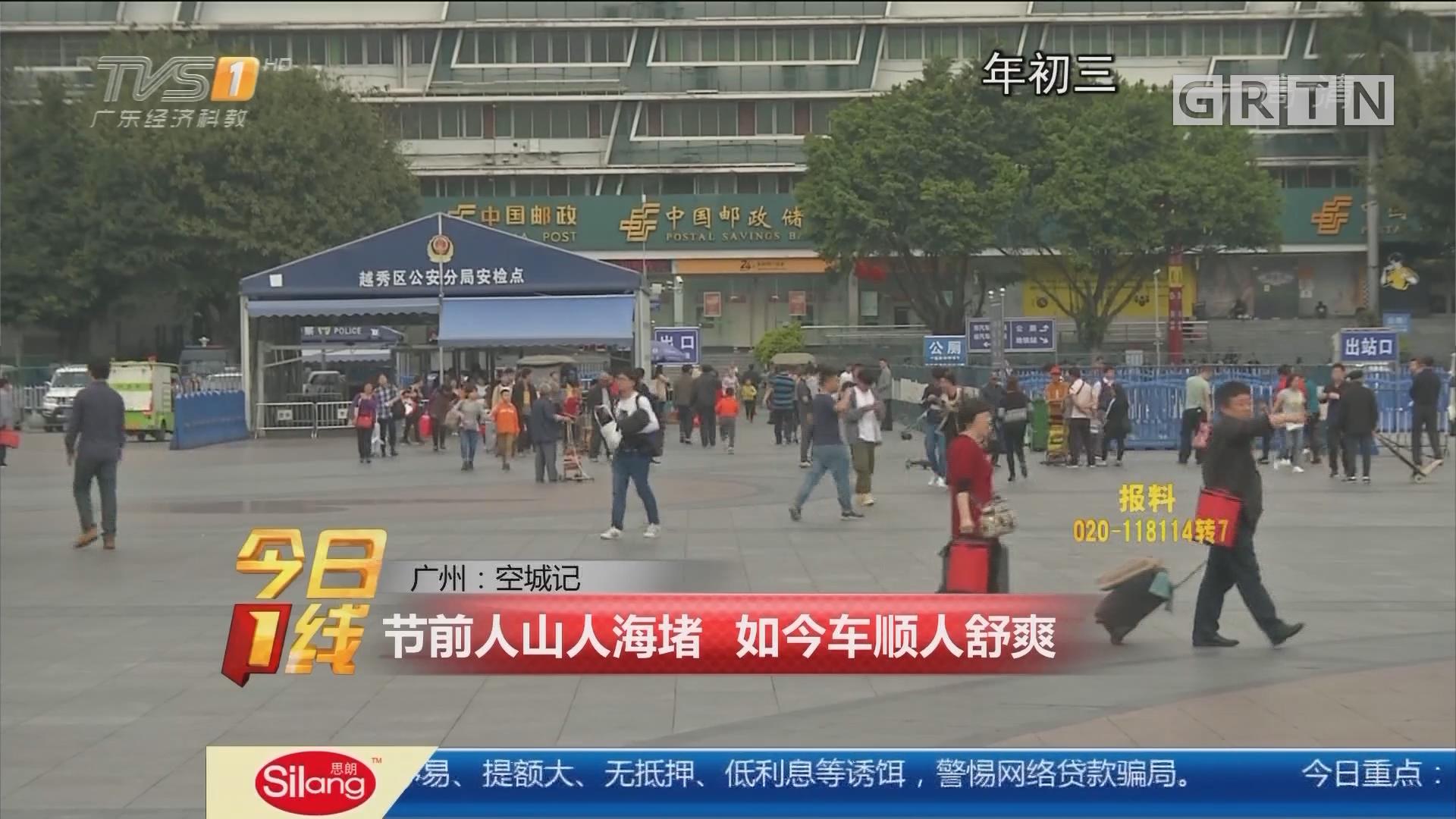 广州:空城计 节前人山人海堵 如今车顺人舒爽