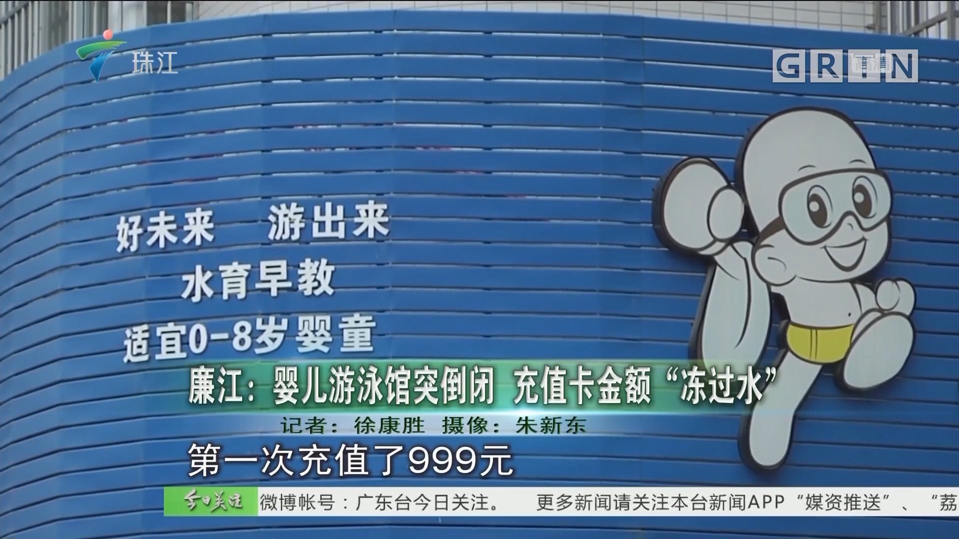 """廉江:婴儿游泳馆突倒闭 充值卡金额""""冻过水"""""""