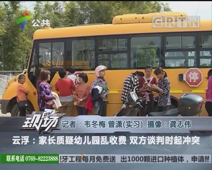 云浮:家长质疑幼儿园乱收费 双方谈判时起冲突