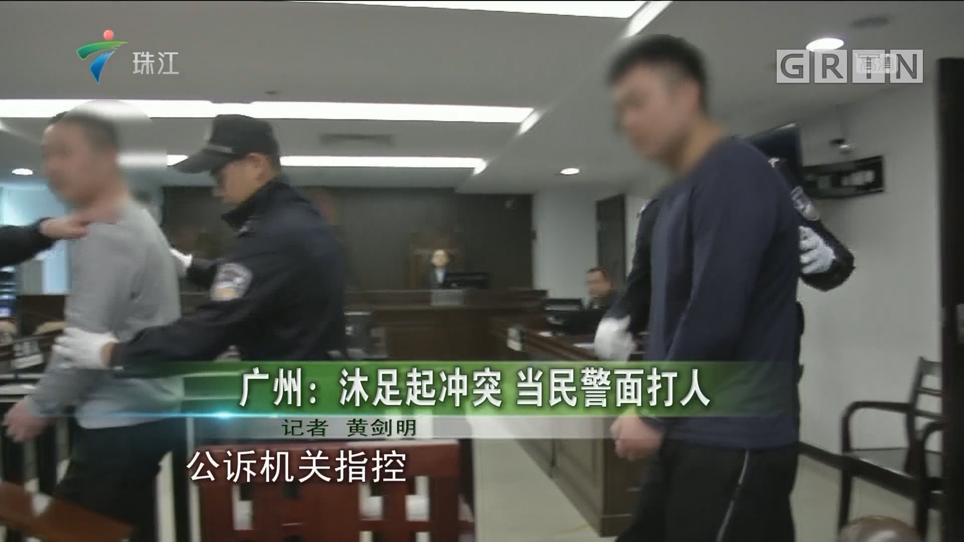 广州:沐足起冲突 当民警面打人