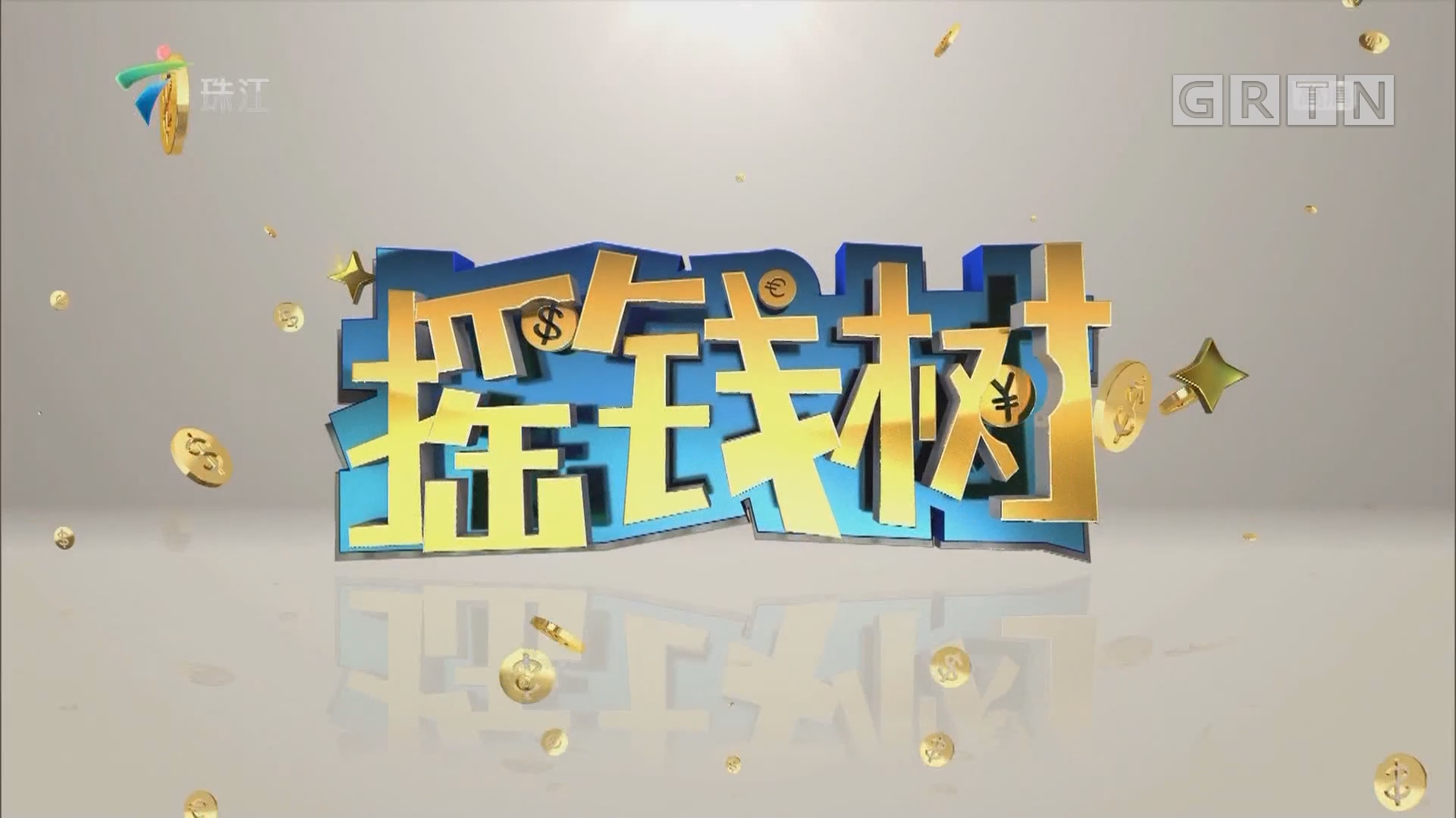 [HD][2019-02-25]摇钱树:东莞横沥牛行