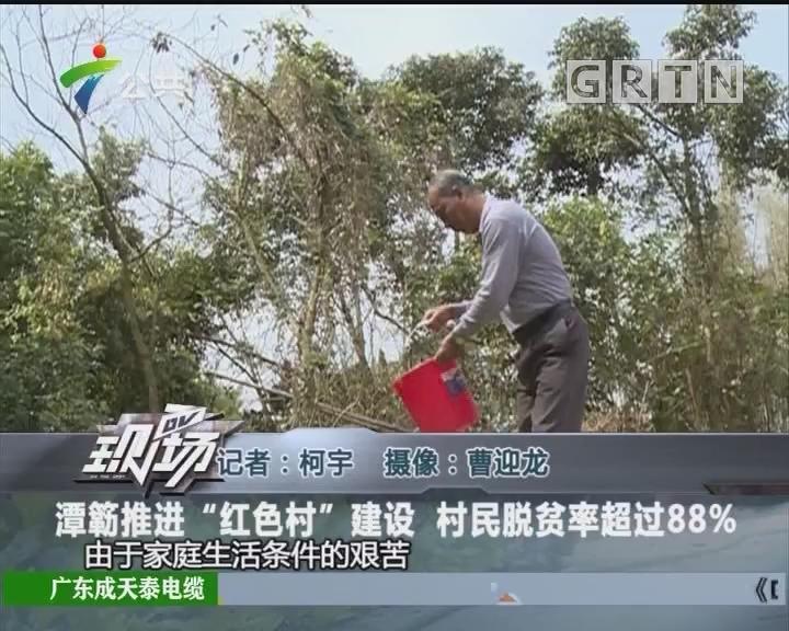 """潭簕推进""""红色村""""建设 村民脱贫率超过88%"""