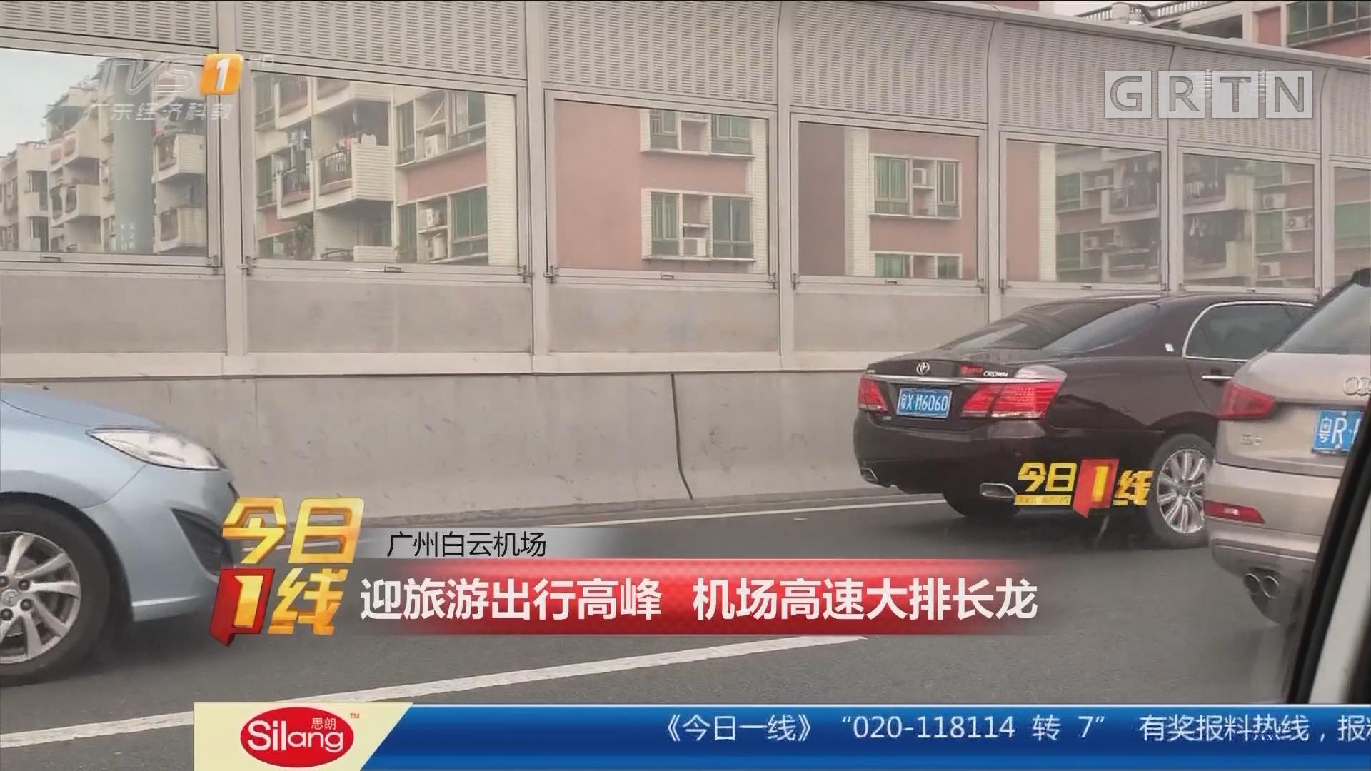 广州白云机场:迎旅游出行高峰 机场高速大排长龙