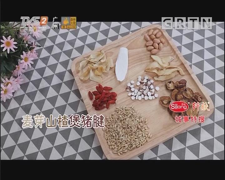 麦芽山楂煲猪腱