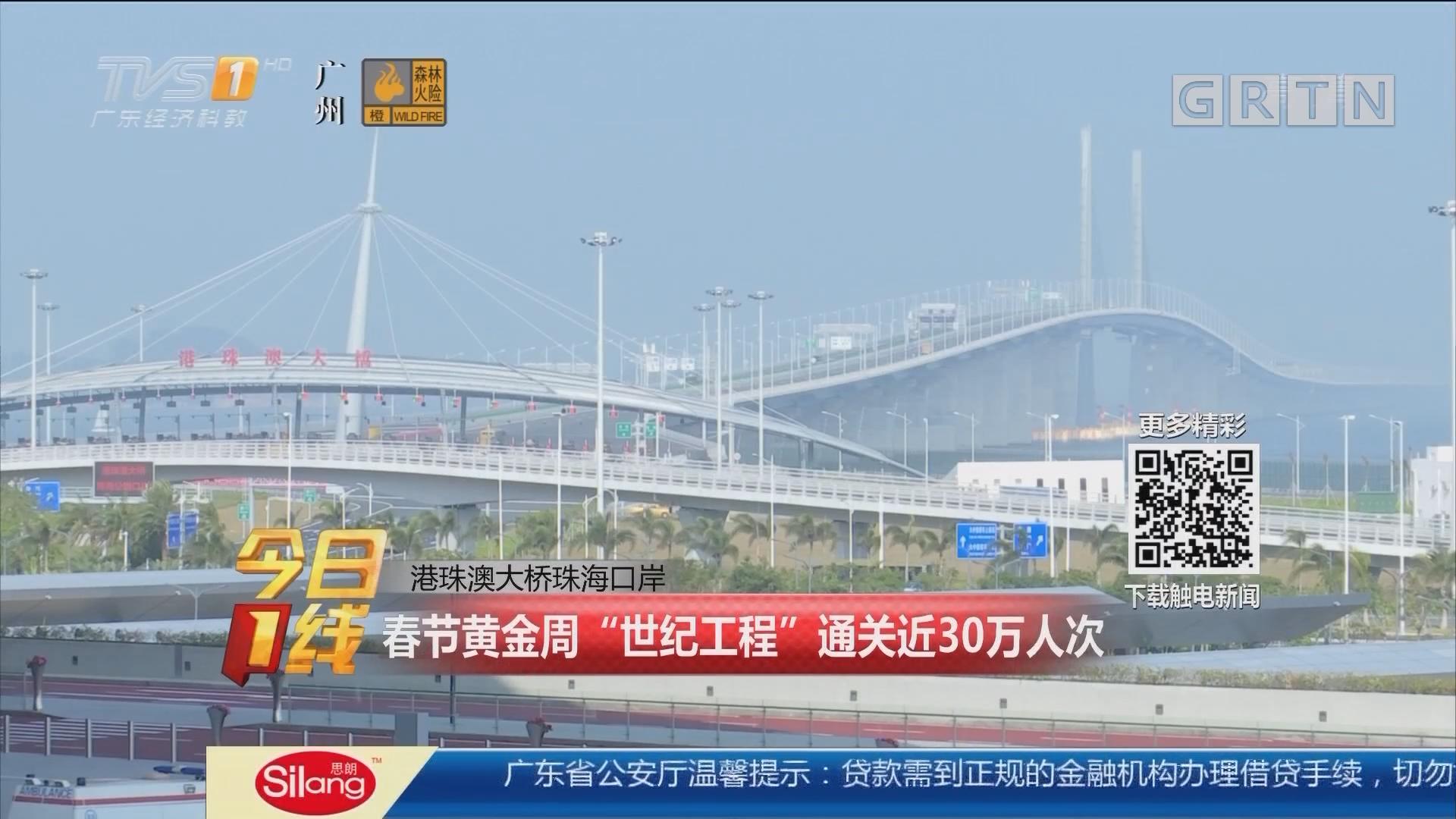 """港珠澳大桥珠海口岸:春节黄金周""""世纪工程""""通关近30万人次"""