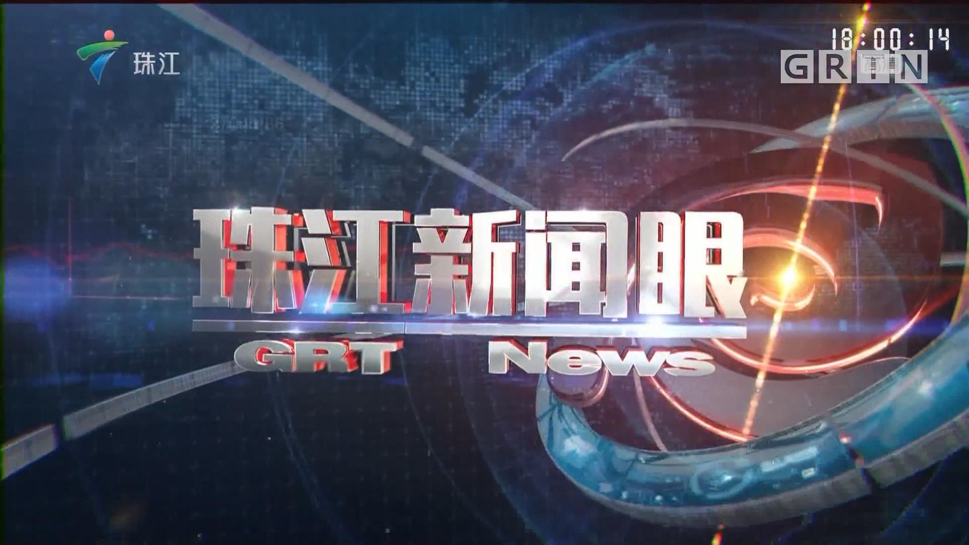 [HD][2019-02-14]珠江新闻眼:推进粤港澳大湾区建设 深圳31个重大项目开工
