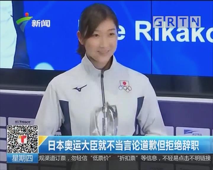 日本奥运大臣就不当言论道歉但拒绝辞职