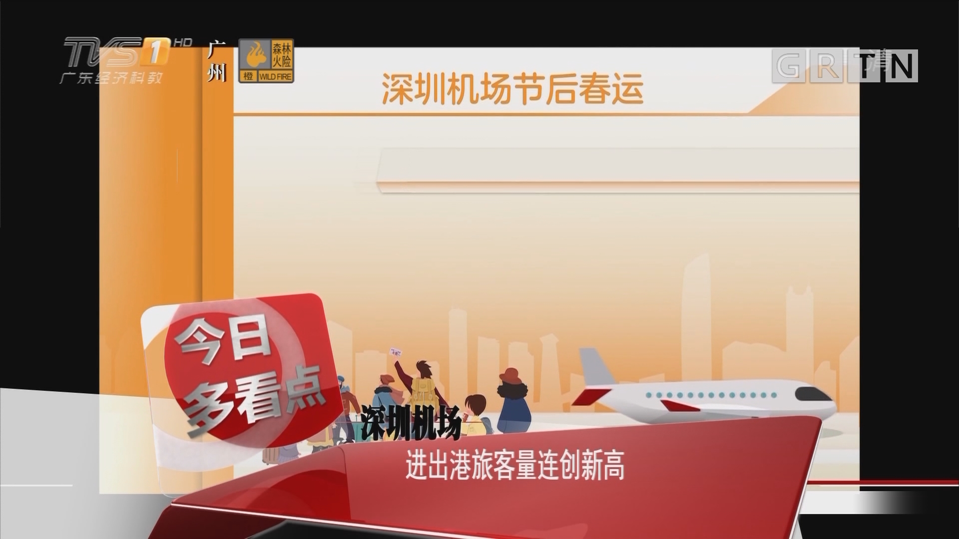 深圳机场:进出港旅客量连创新高