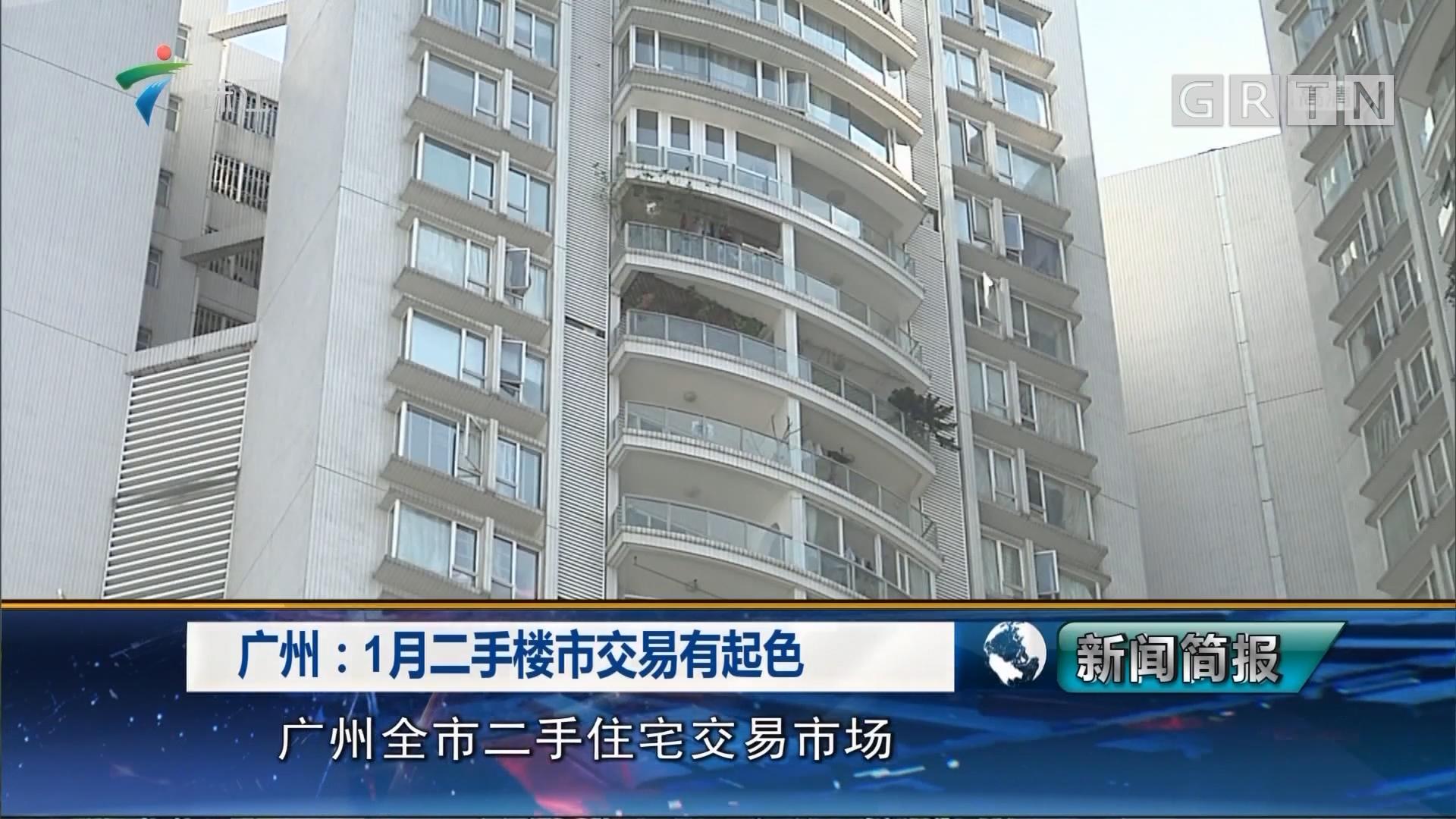 广州:1月二手楼市交易有起色
