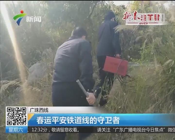 广珠西线:春运平安铁道线的守卫者