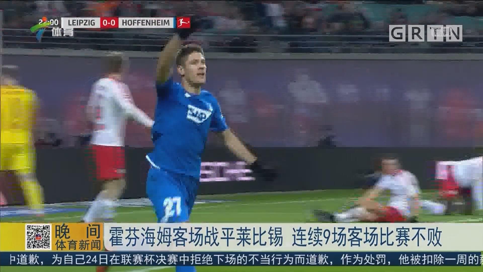 霍芬海姆客场战平莱比锡 连续9场客场比赛不败