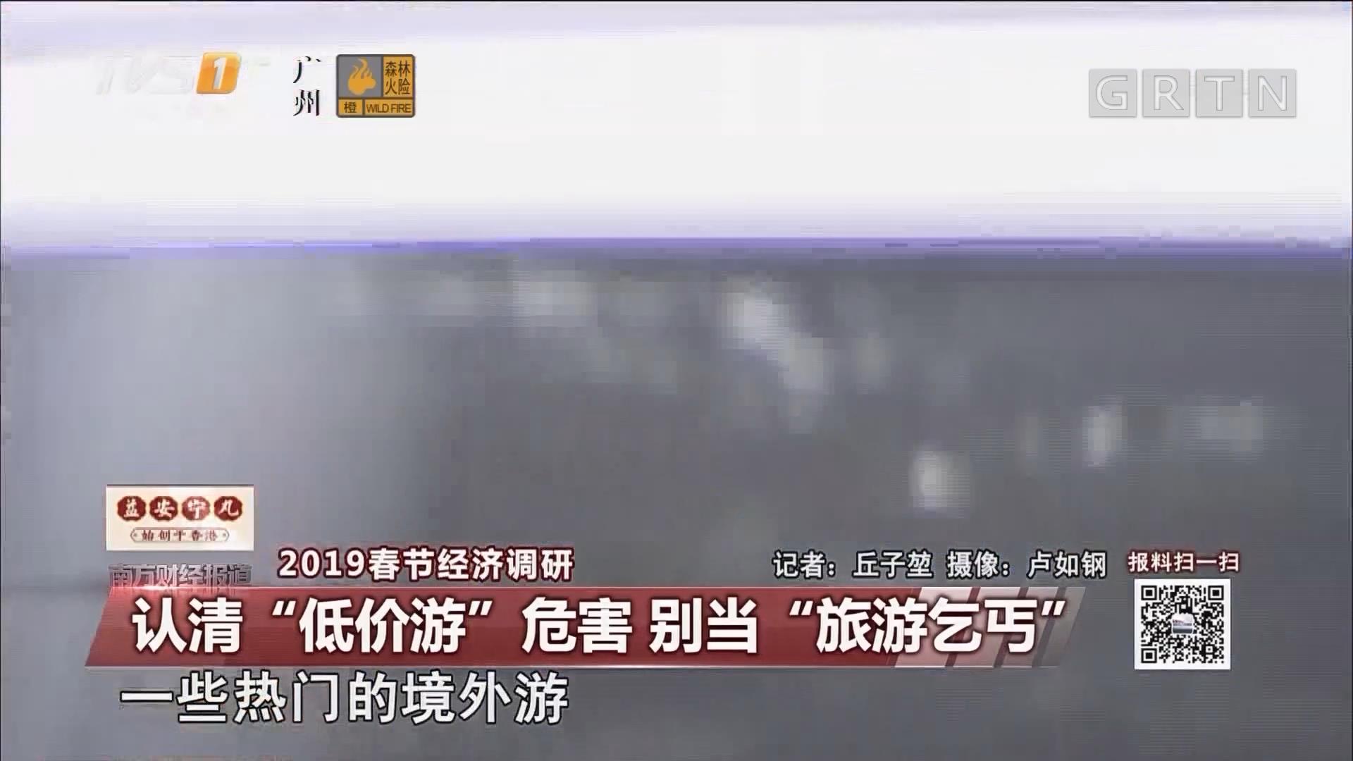 """2019春节经济调研:认清""""低价游""""危害 别当""""旅游乞丐"""""""