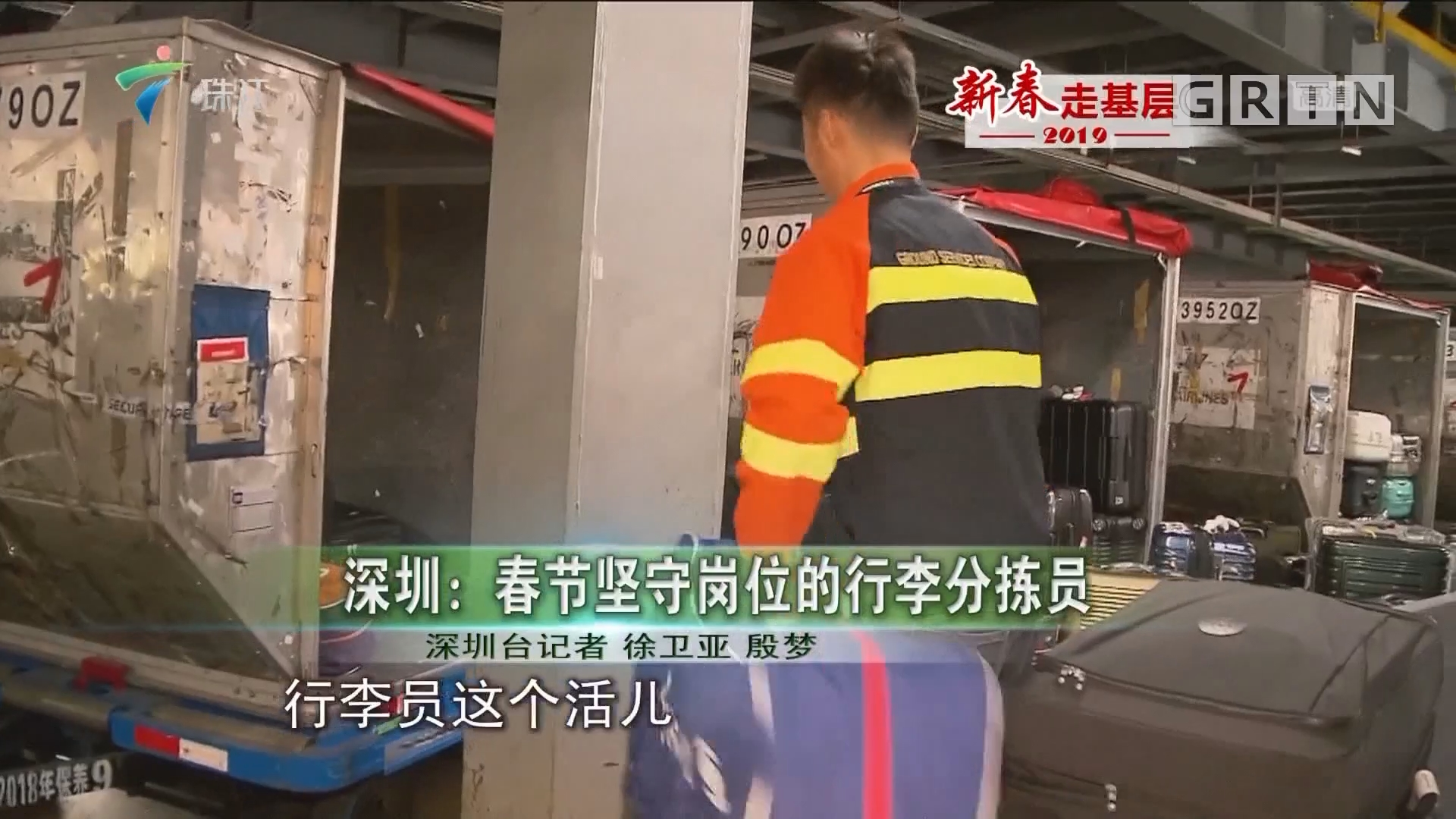 深圳:春节坚守岗位的行李分拣员