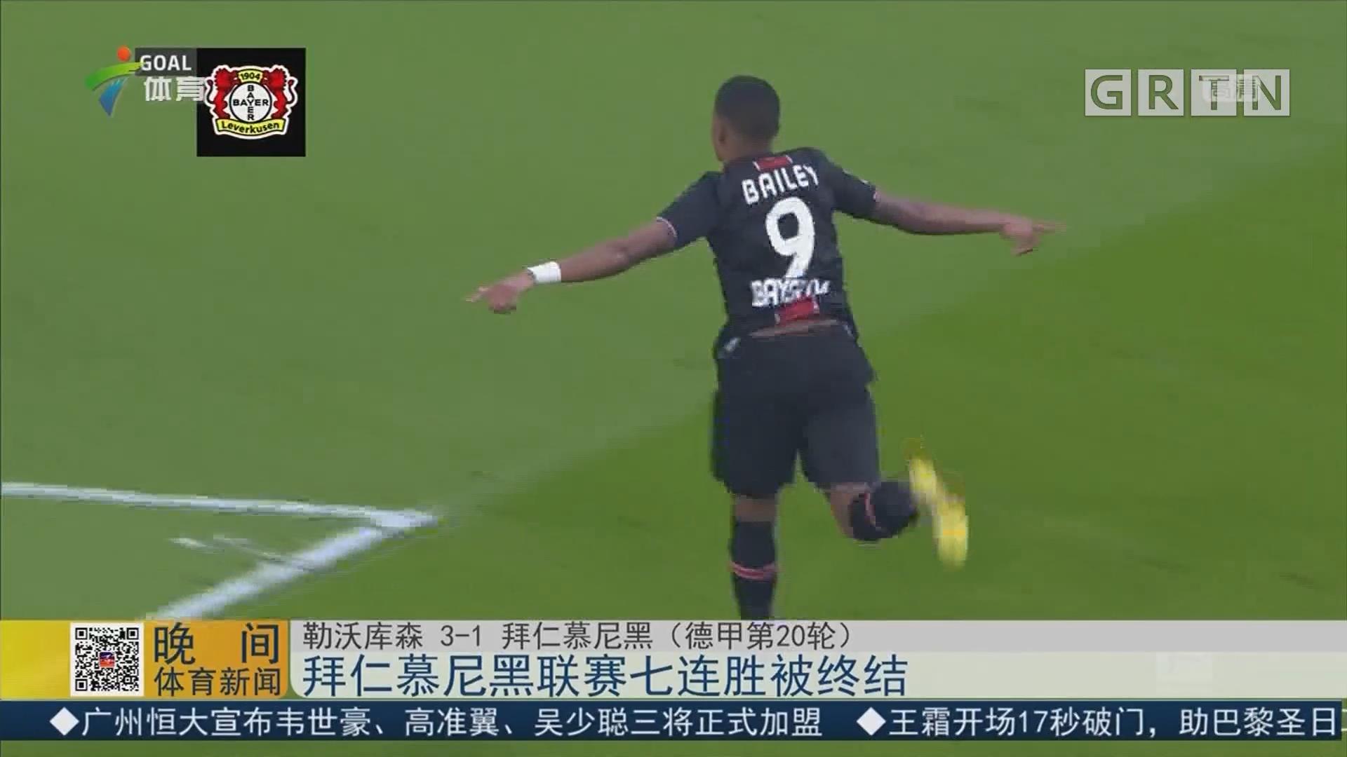 拜仁慕尼黑联赛七连胜被终结