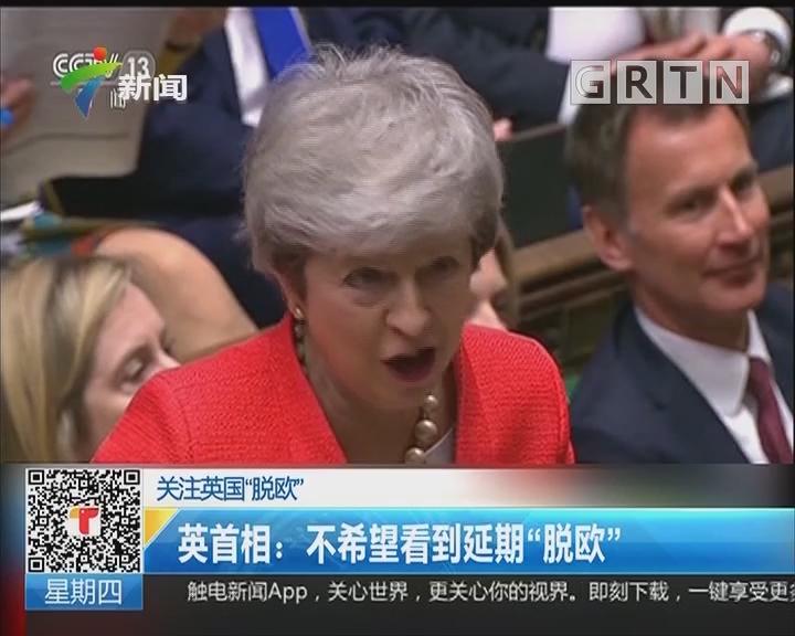 """关注英国""""脱欧"""" 英首相:英国经济形势依然向好"""