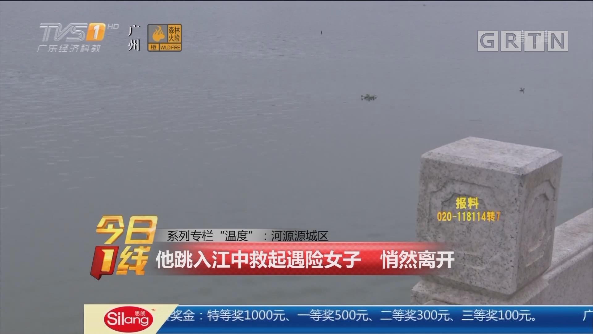 """系列专栏""""温度"""":河源源城区 他跳入江中救起遇险女子 悄然离开"""