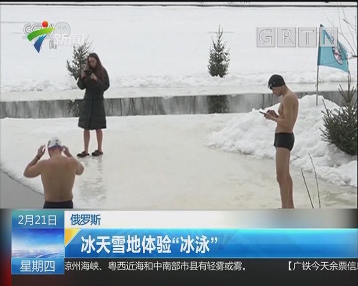 """俄罗斯:冰天雪地体验""""冰泳"""""""