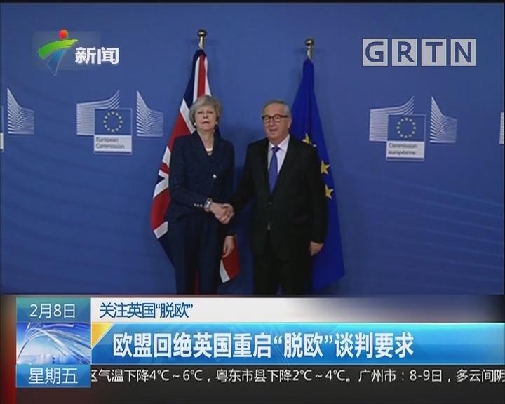 """关注英国""""脱欧"""":欧盟回绝英国重启""""脱欧""""谈判要求"""