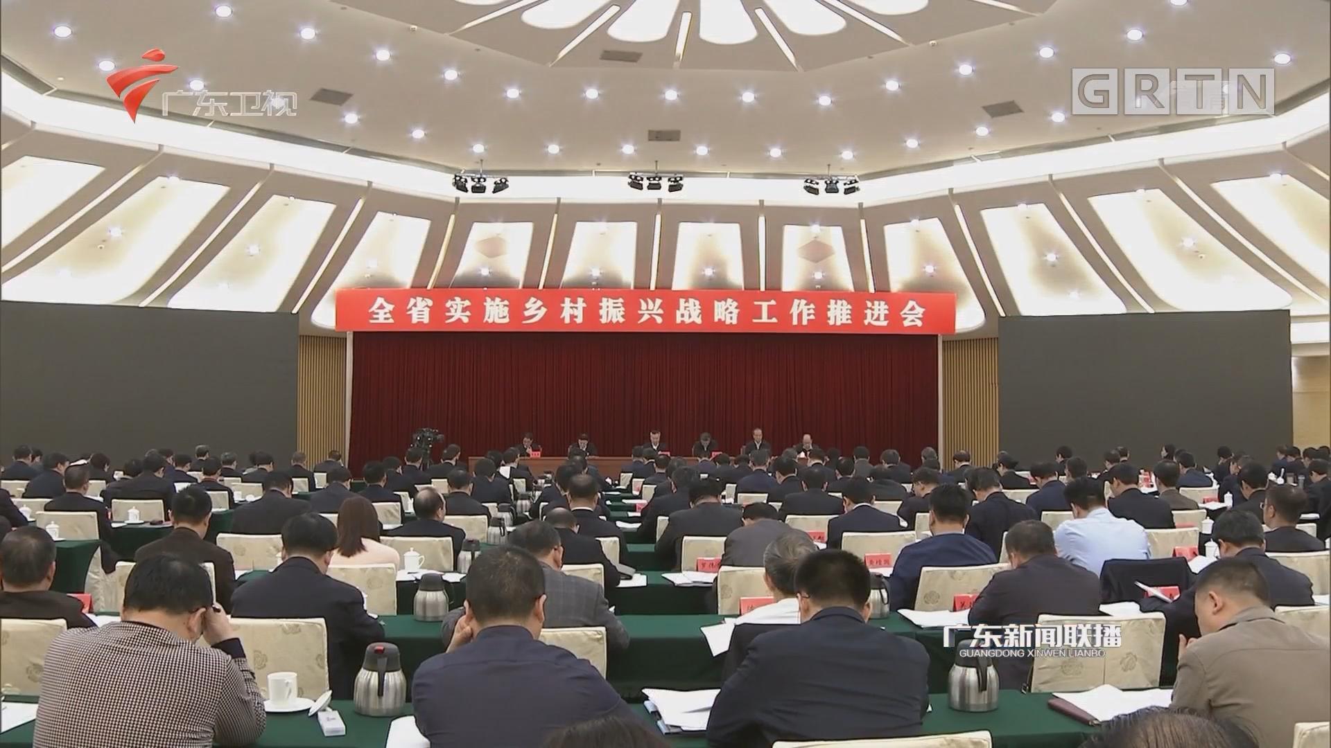 全省实施乡村振兴战略工作推进会在广州召开 对标全面建成小康社会必须完成的硬任务 坚定不移推进实施乡村振兴战略