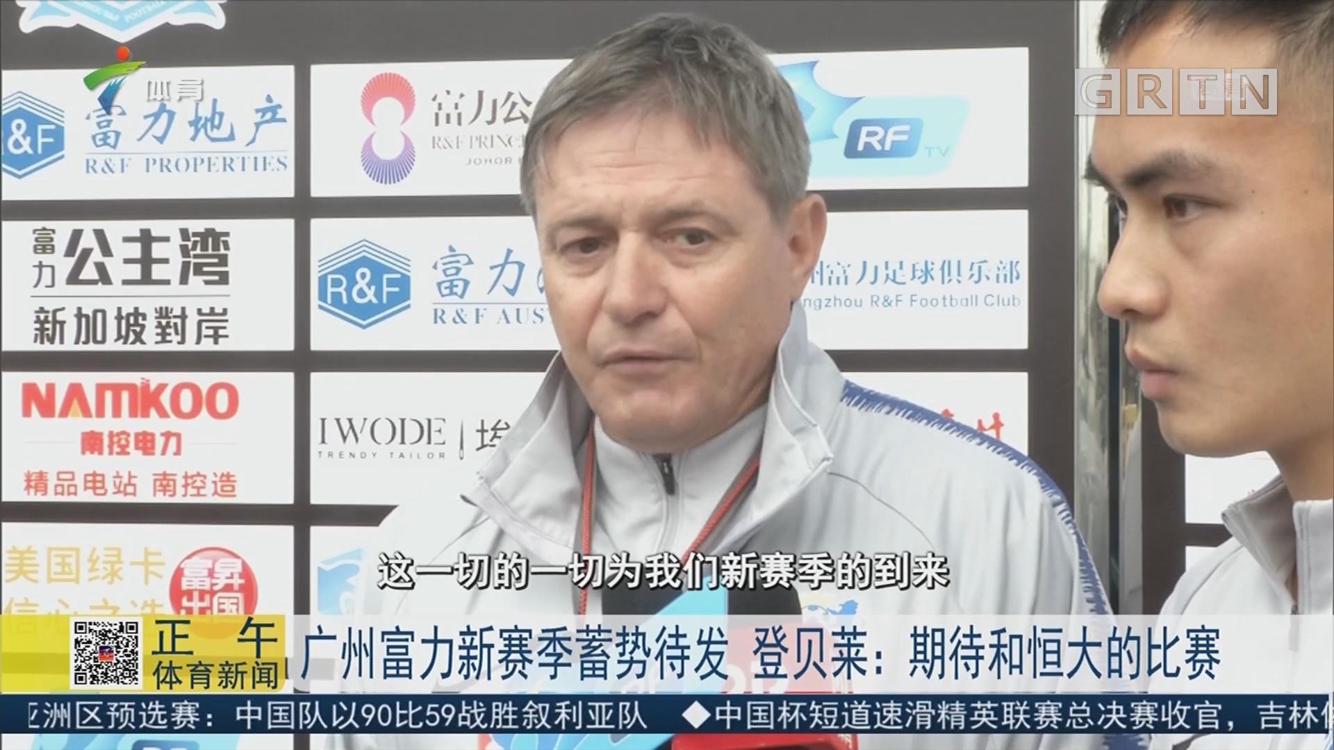 广州富力新赛季蓄势待发 登贝莱:期待和恒大的比赛