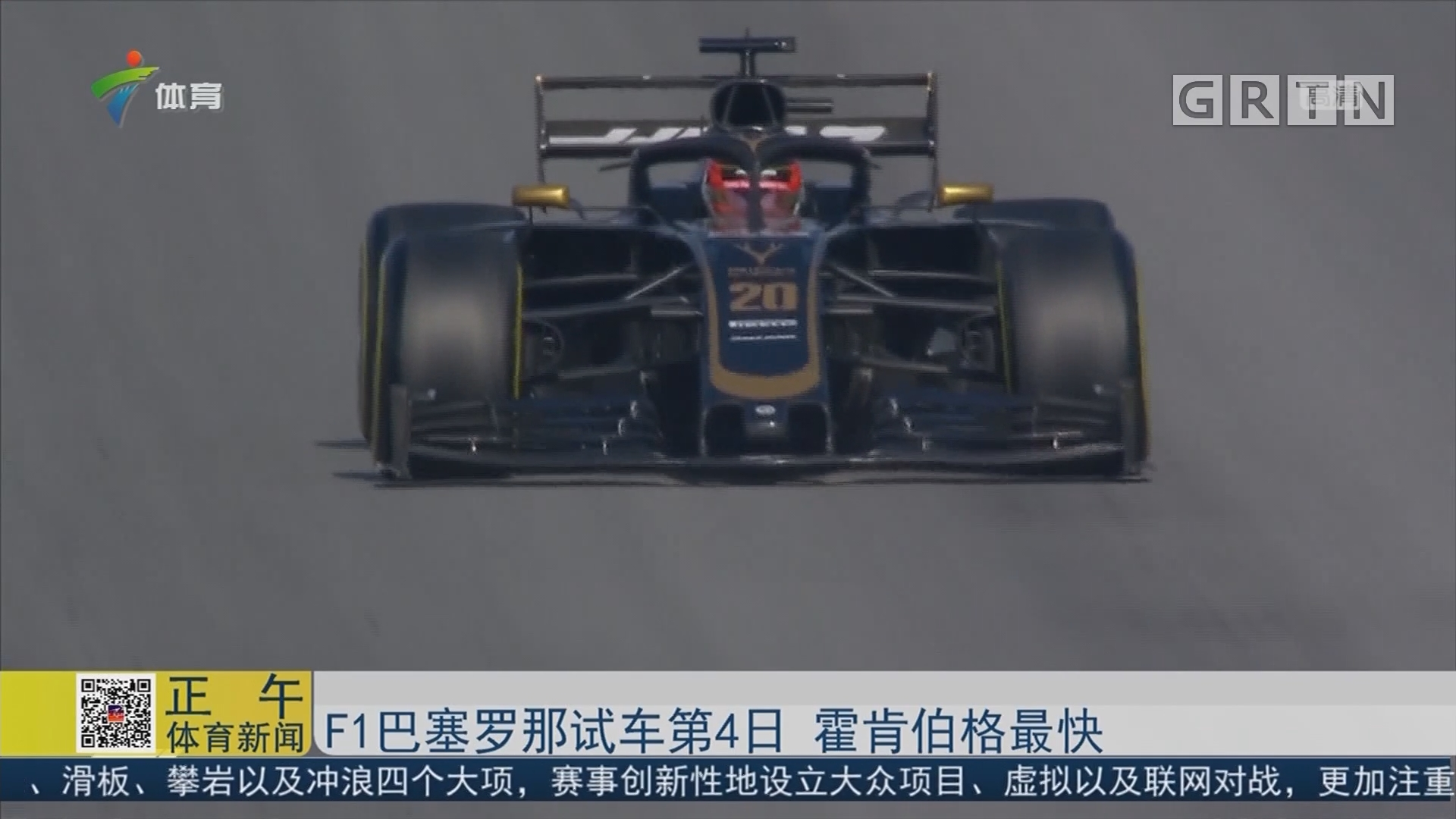 F1巴塞罗那试车第4日 霍肯伯格最快
