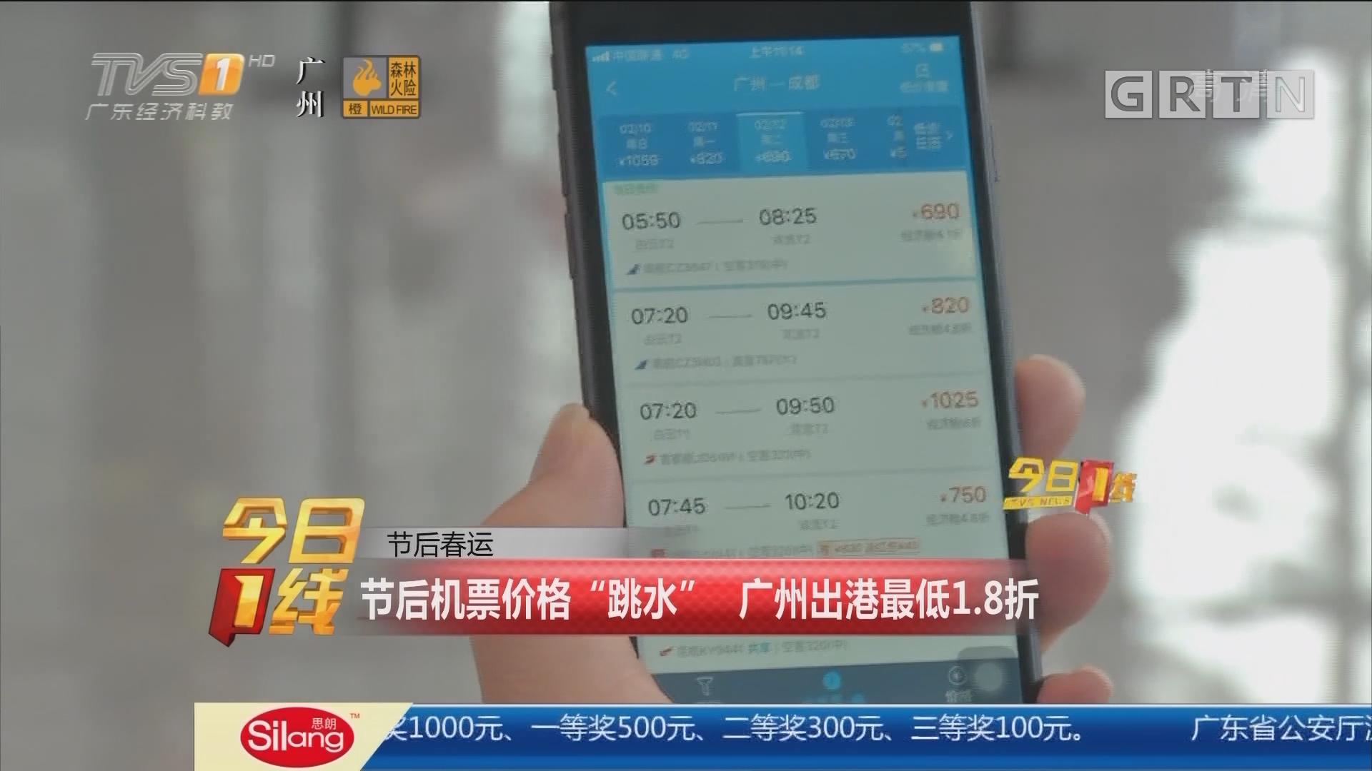 """节后春运:节后机票价格""""跳水"""" 广州出港最低1.8折"""