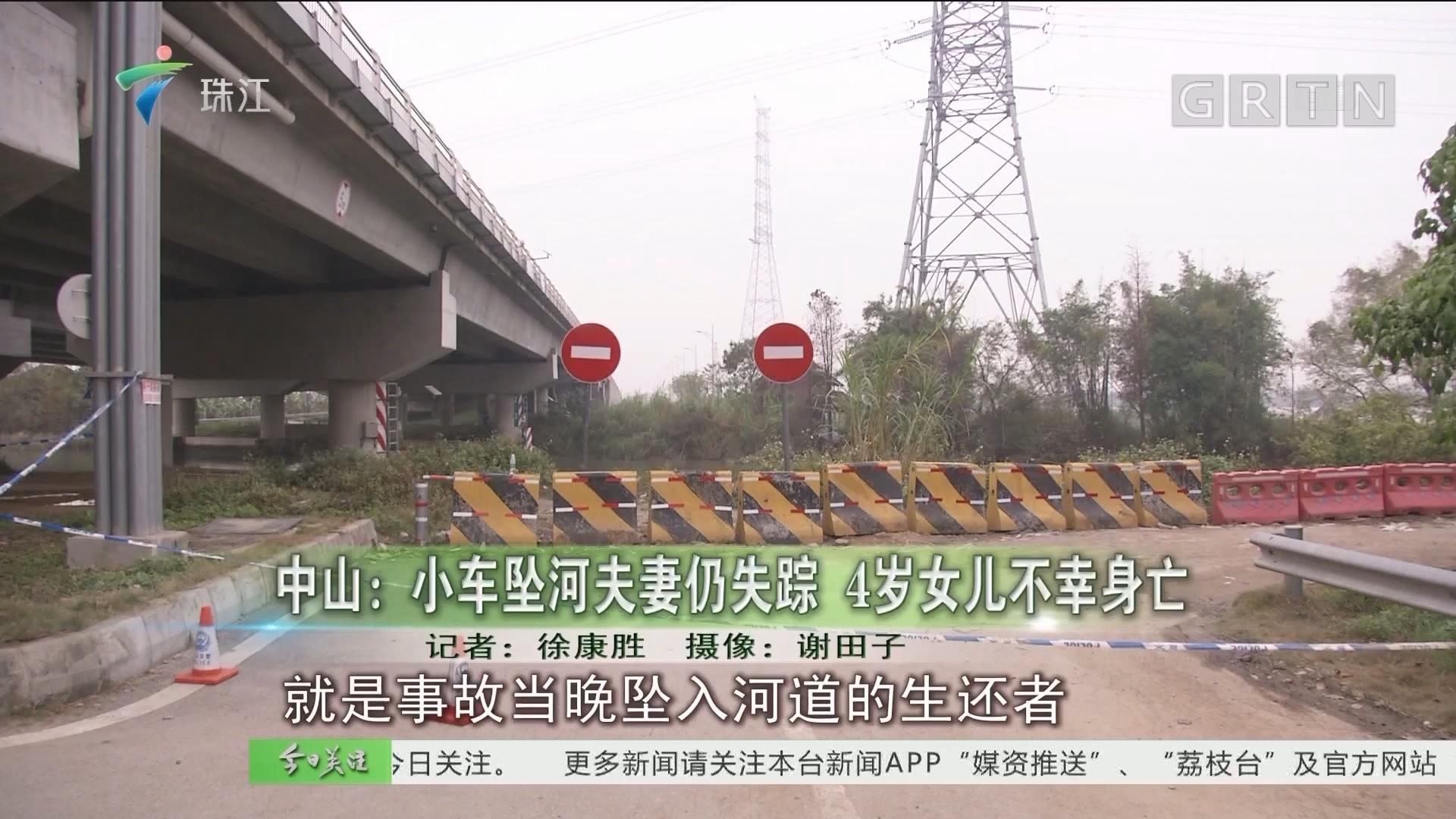 中山:小车坠河夫妻仍失踪 4岁女儿不幸身亡
