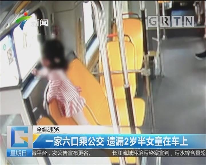 一家六口乘公交 遗漏2岁半女童在车上