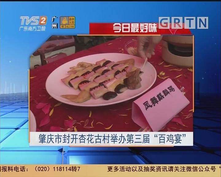 """今日最好味:肇庆市封开杏花古村举办第三届""""百鸡宴"""""""