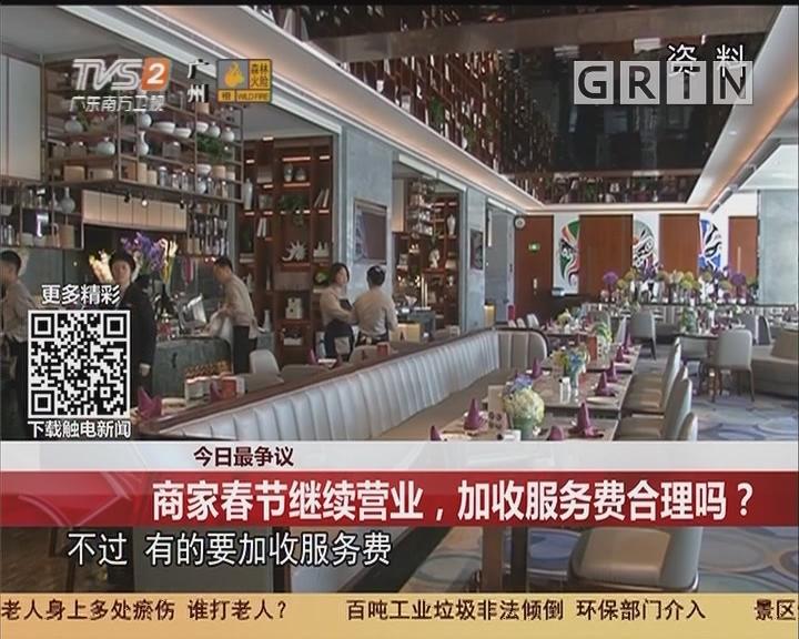 今日最争议:商家春节继续营业,加收服务费合理吗?