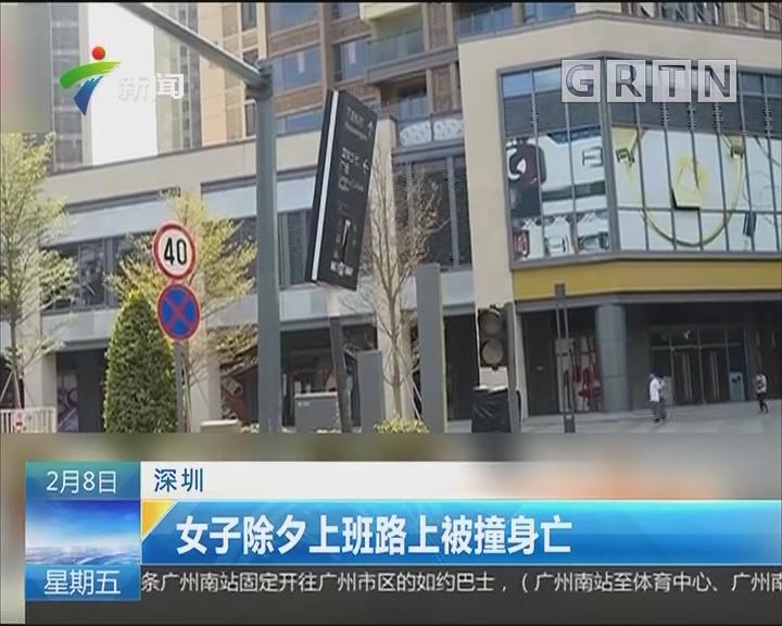 深圳:女子除夕上班路上被撞身亡