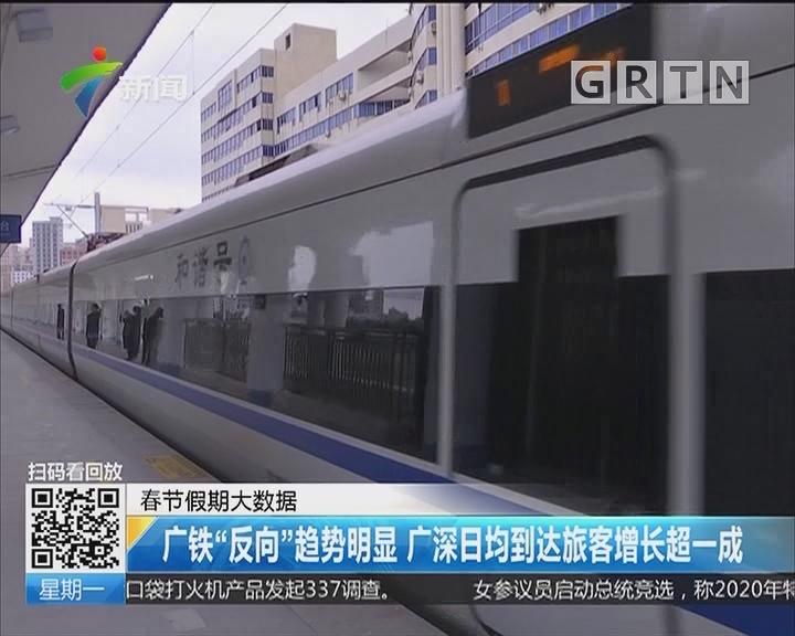 """春节假期大数据:广铁""""反向""""趋势明显 广深日均到达旅客增长超一成"""