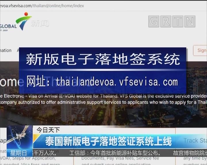 泰国新版电子落地签证系统上线