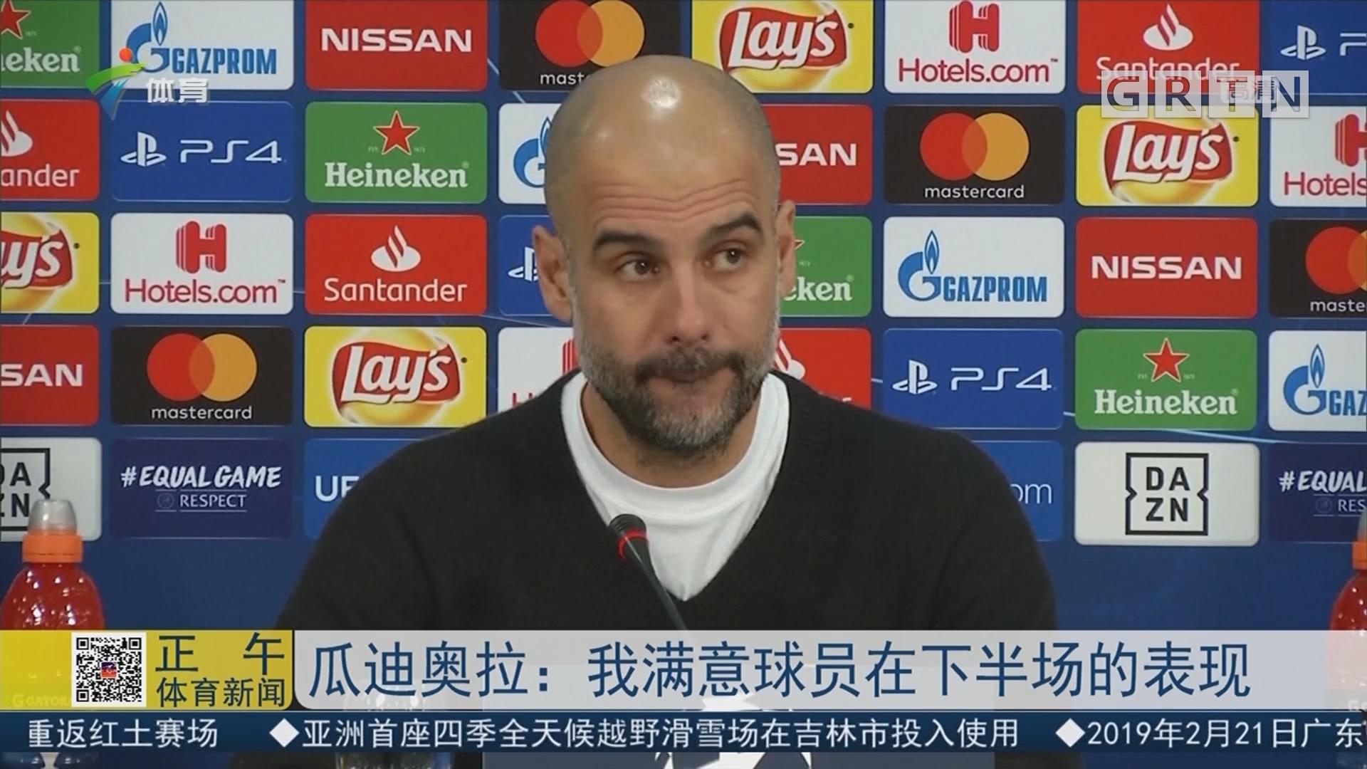 瓜迪奥拉:我满意球员在下半场的表现