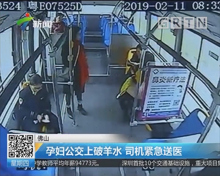 佛山:孕妇公交上破羊水 司机紧急送医