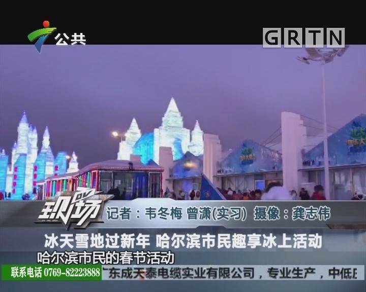 冰天雪地过新年 哈尔滨市民趣享冰上活动