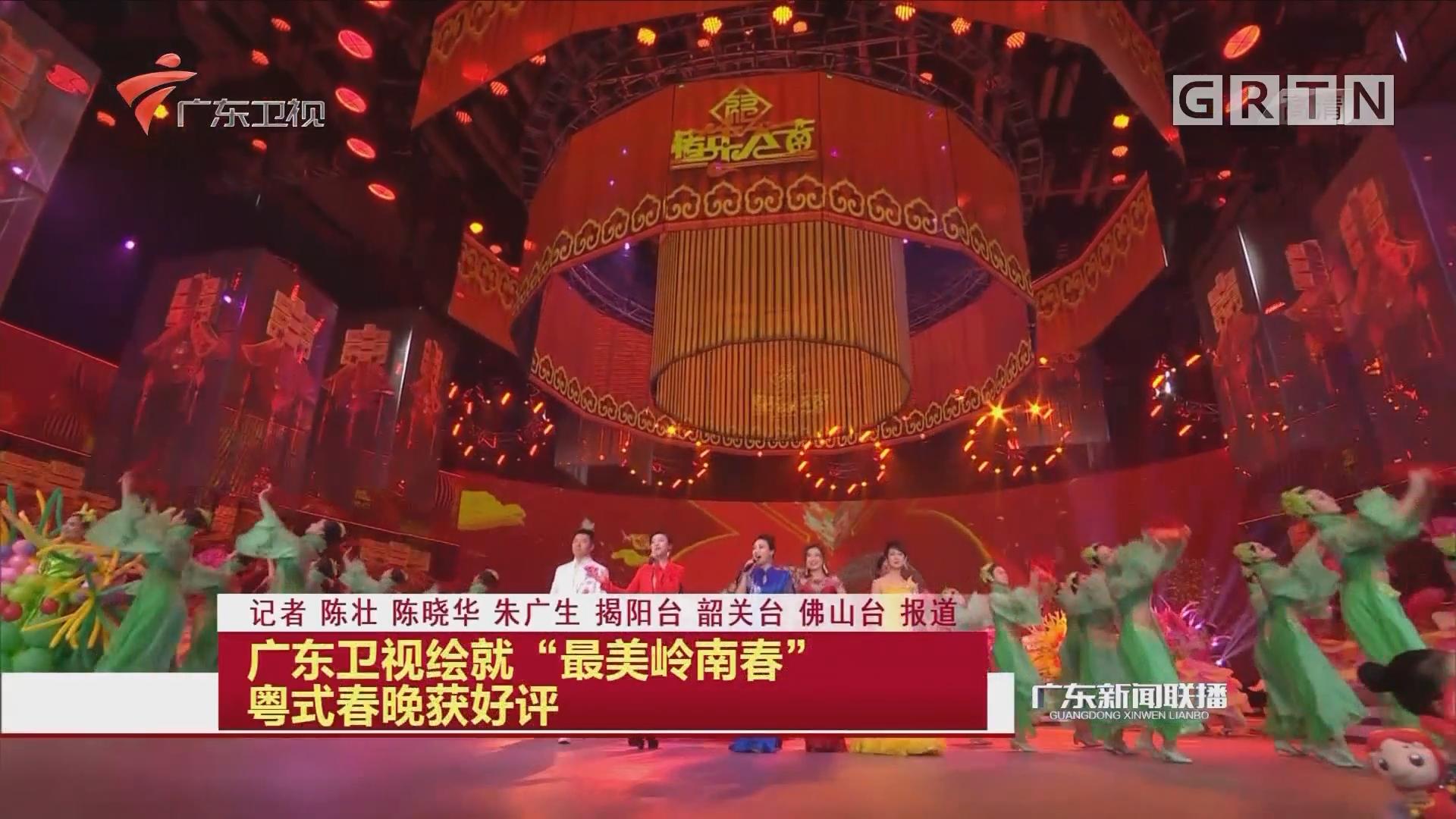 """广东卫视绘就""""最美岭南春"""" 粤式春晚获好评"""