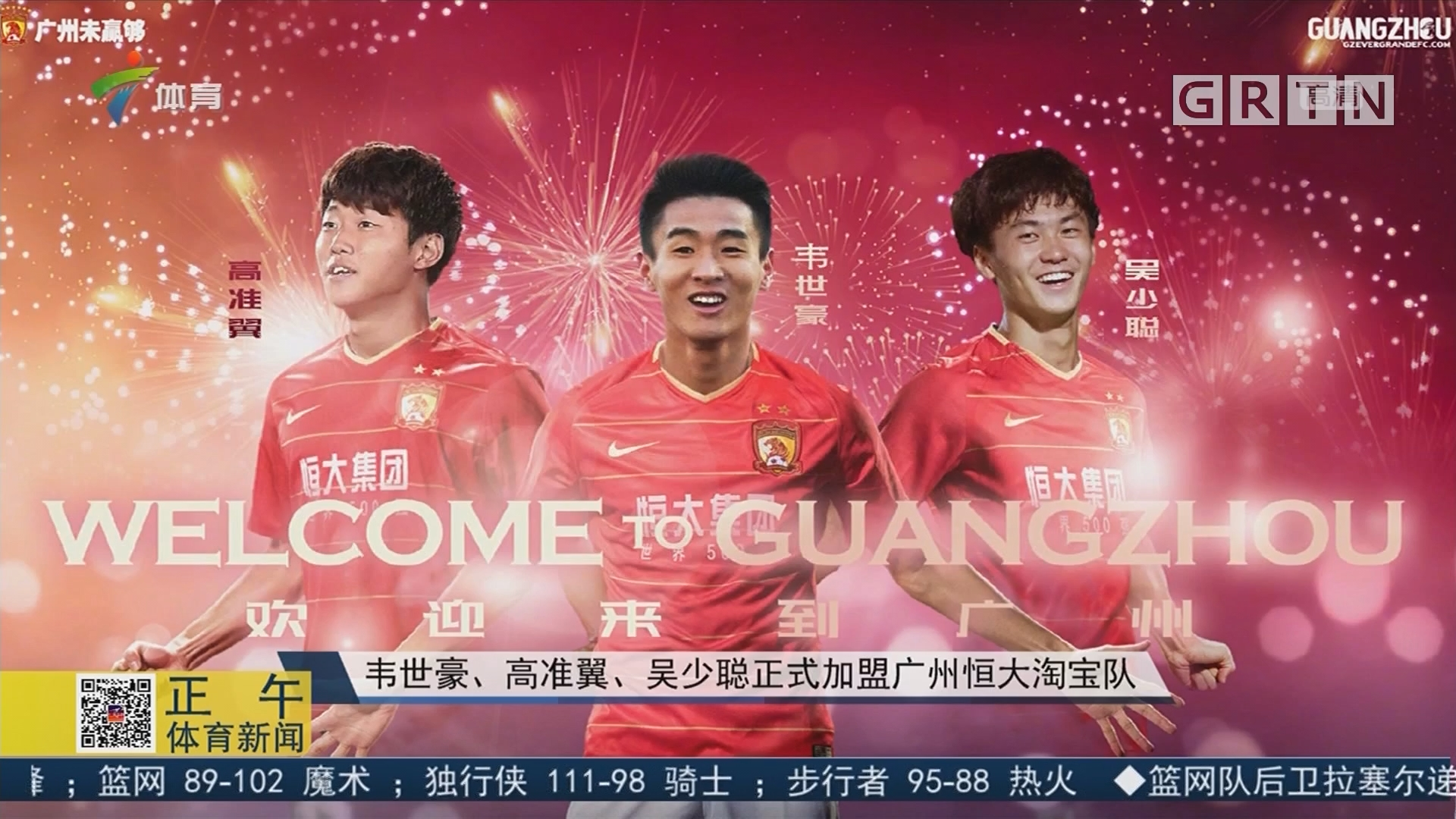韦世豪、高准翼、吴少聪正式加盟广州恒大淘宝队
