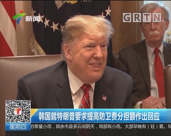 韩国就特朗普要求提高防卫费分担额作出回应