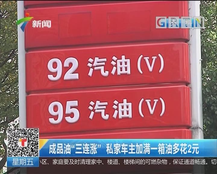 """成品油""""三连涨"""" 私家车车主加满一箱油多花2元"""