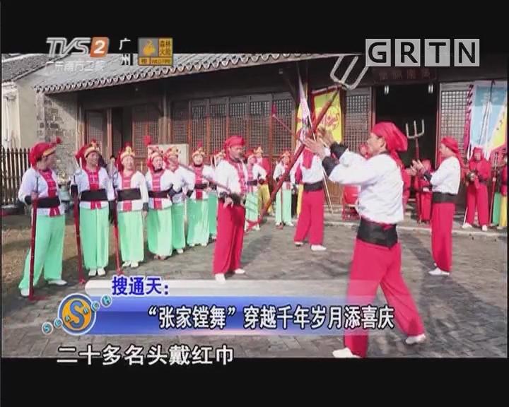 """""""张家镗舞""""穿越千年岁月添喜庆"""