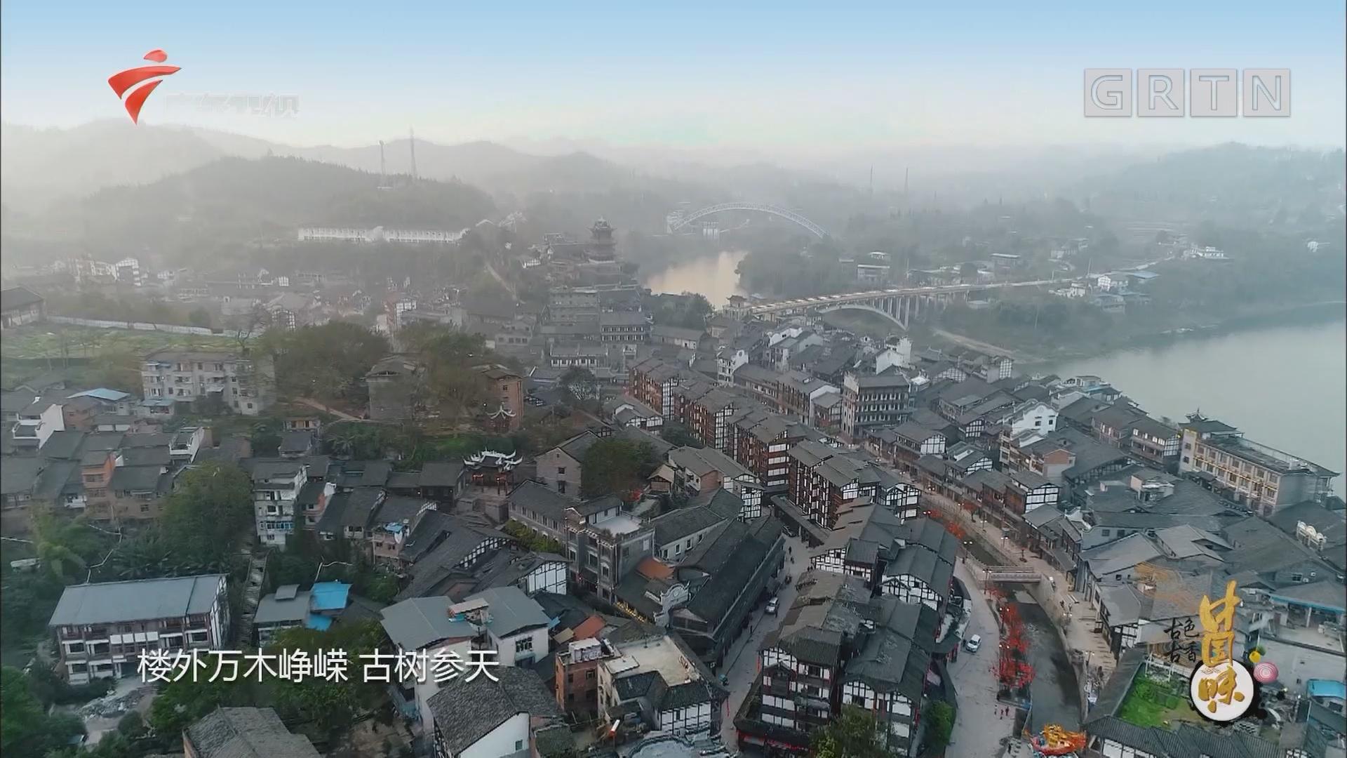 [HD][2019-02-02]古色古香中国味:重庆安居古镇