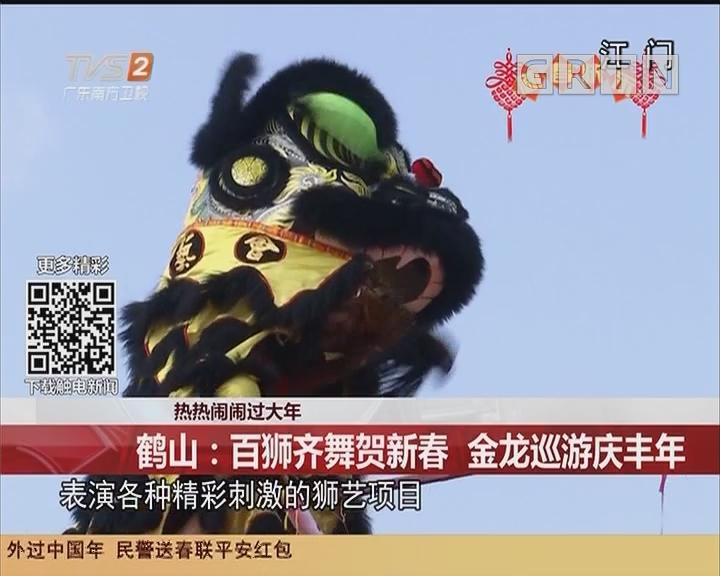 热热闹闹过大年 鹤山:百狮齐舞贺新春 金龙巡游庆丰年
