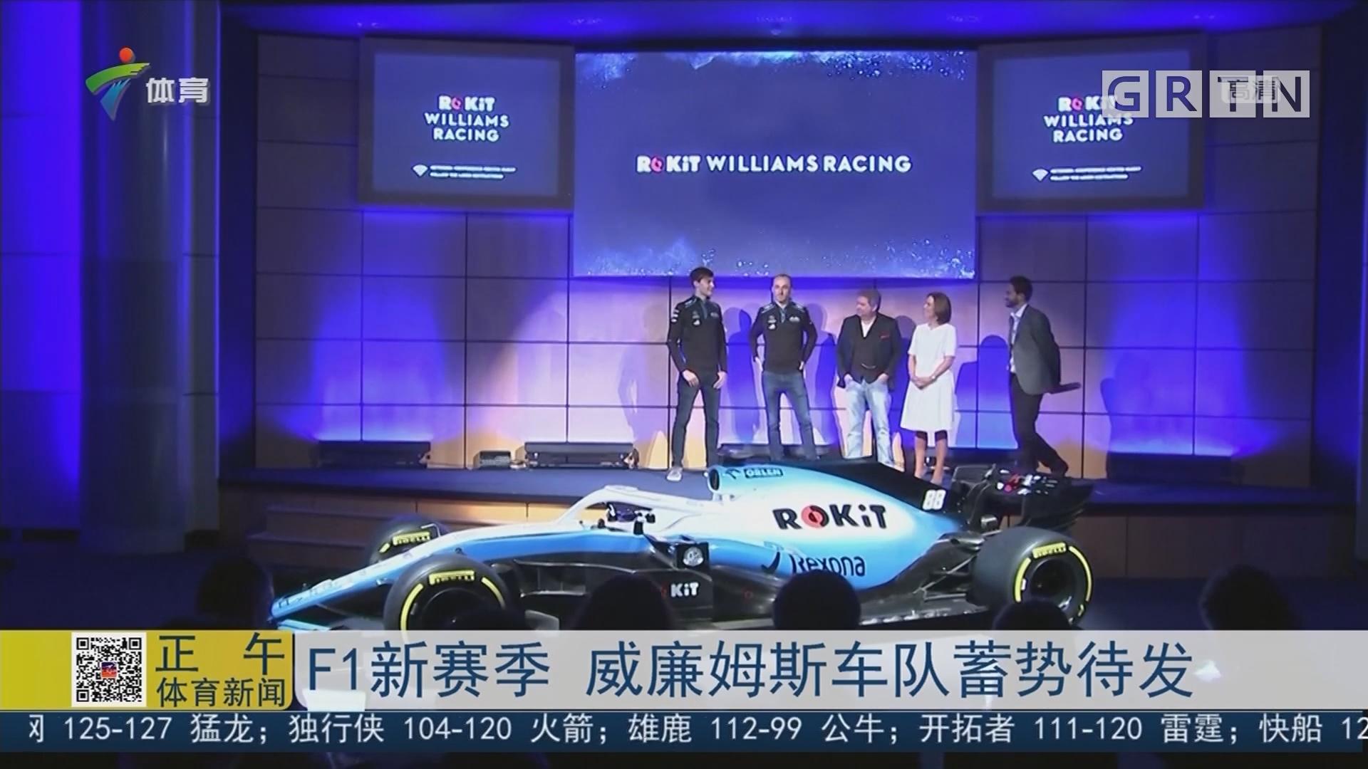 F1新赛季 威廉姆斯车队蓄势待发