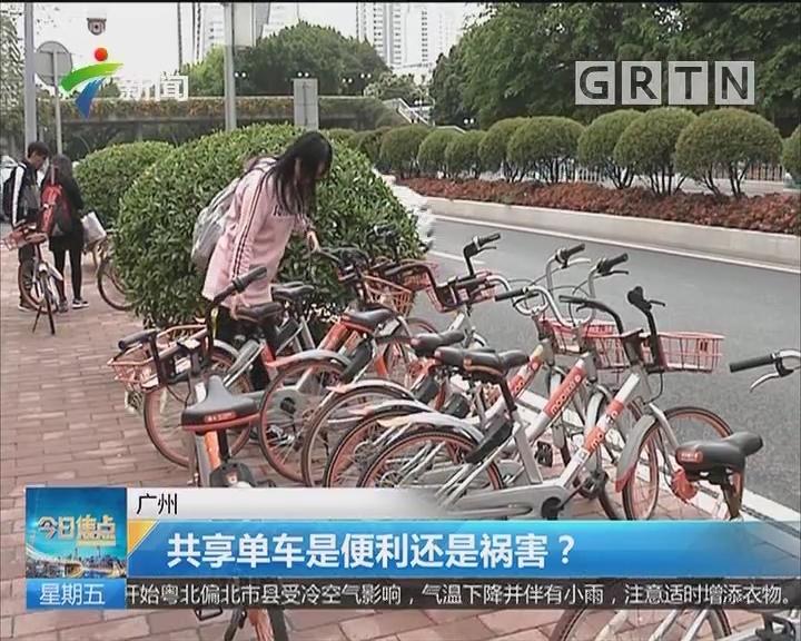 广州:共享单车是便利还是祸害?