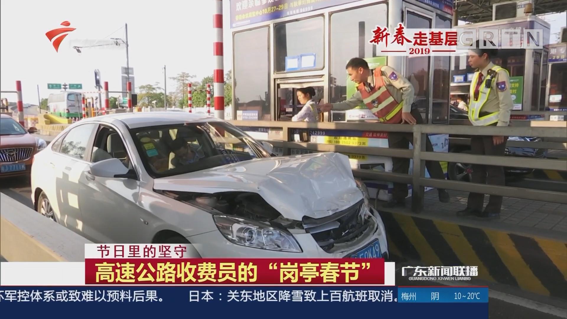 """高速公路收费员的""""岗亭春节"""""""
